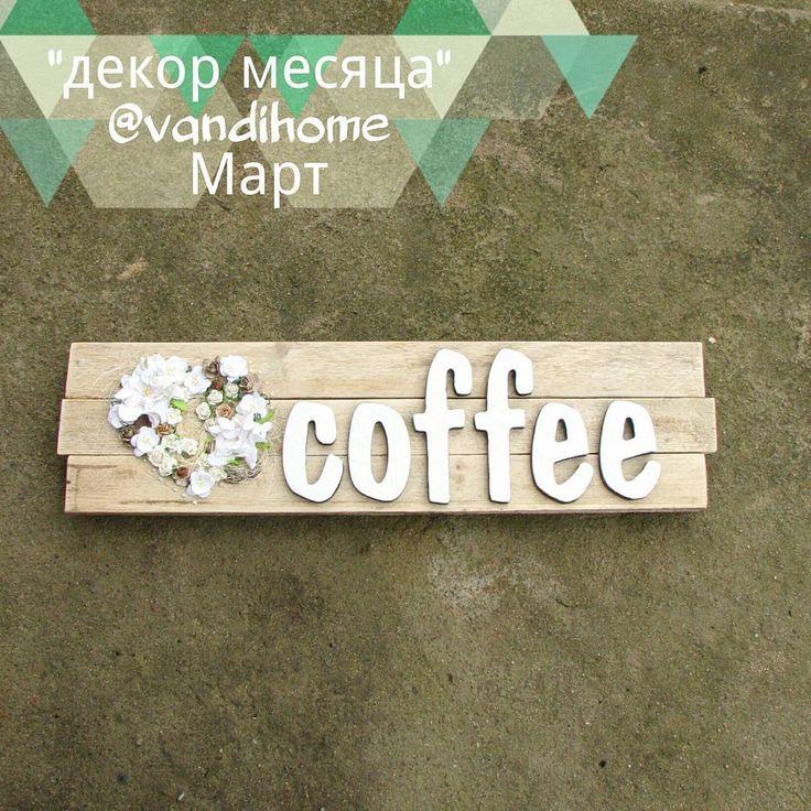 деревянные доски, вдохновение, люблю кофе, тема кофе, кофе в интерьере, coffee, interior, wood decor, wooden, handmade, rustic, scandinavian, farmhouse, scrapbooking