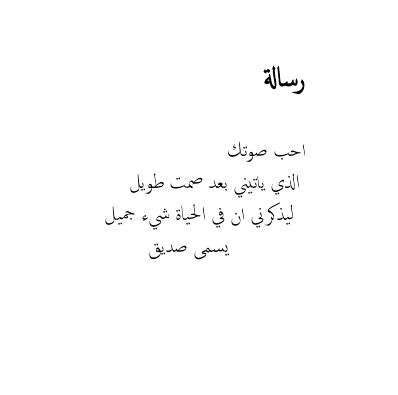 أجمل صور وصف الاصدقاء Sowarr Com Pinterest Arabic Quotes Friendship And Arabic Poetry