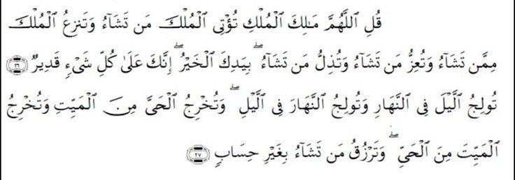 Doa , Surah Ali-Imran ayat 26-27 , doa permudah rezeki, doa mudah langsai hutang