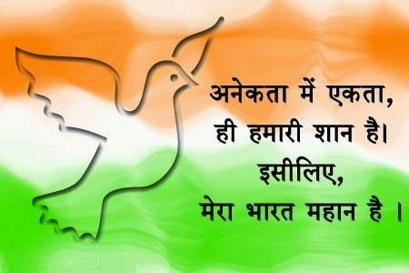 Happy Indian Independence Day Quotes,Great Persons Saying Hindi 2014