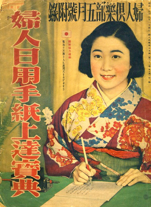 """Shufu-no Tomo(主婦の友)"" magazine Appendix1940. - How to write  beautiful letter -"