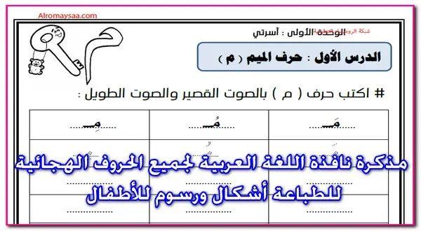 شبكة الروميساء التعليمية مذكرة نافذة اللغة العربية لجميع الحروف الهجائية لل Math Blog Posts Blog