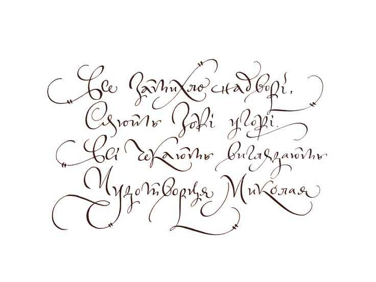 Best greek calligraphy images on pinterest