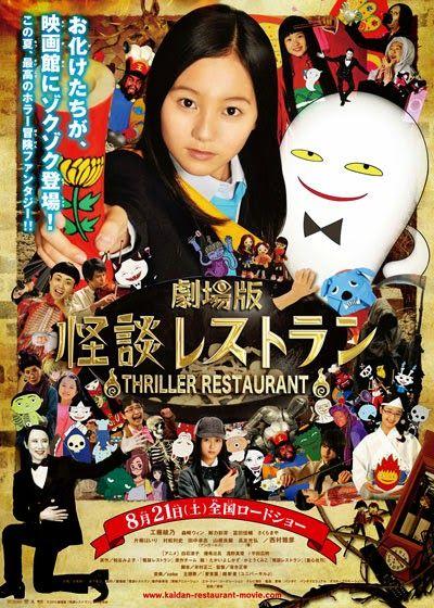 Thriller Restaurant (2010) - Japanese Movie | A ghost story for kids