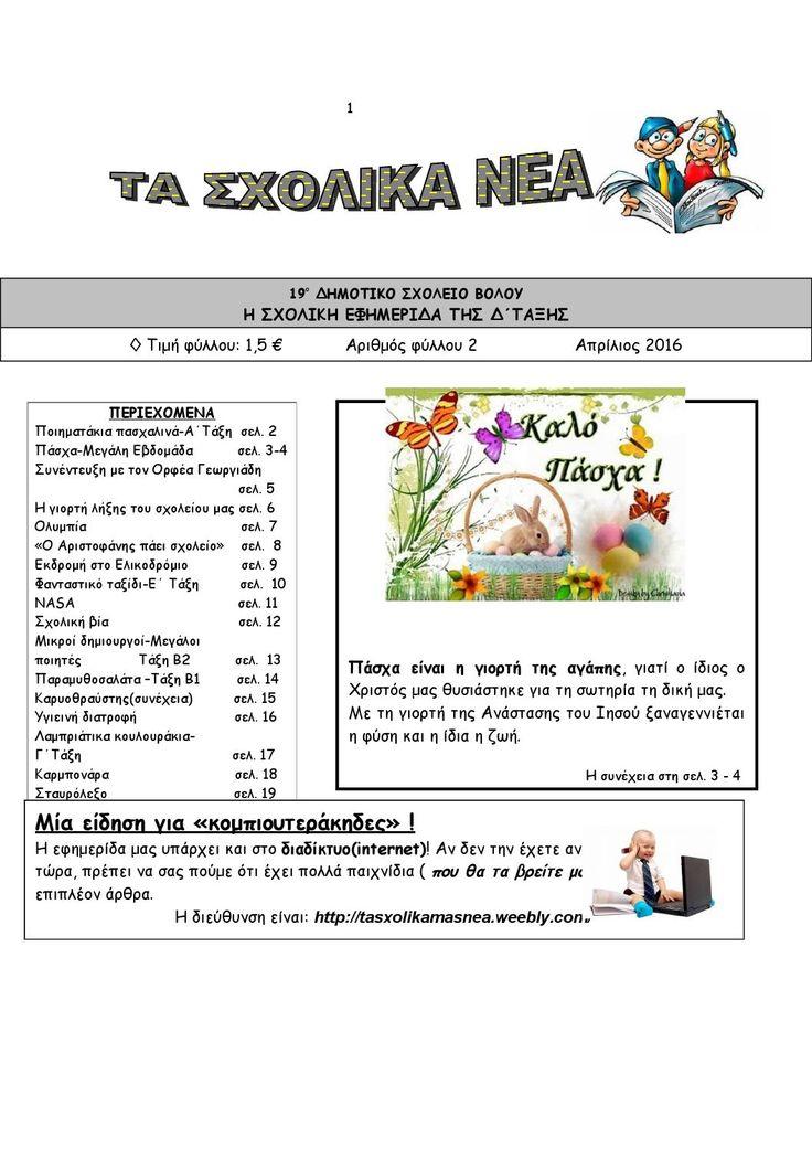 school newspaper, σχολική εφημερίδα 19 Δημοτικό Σχολείο Βόλου