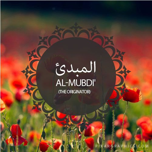 Al-Mubdi',The Originator,Islam,Muslim,99 Names