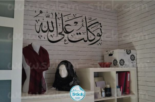 Chez une cliente  #Stickers #sticker #wallstickers #decals #stickersmuraux #Allah  #islamicwallstickers #islam