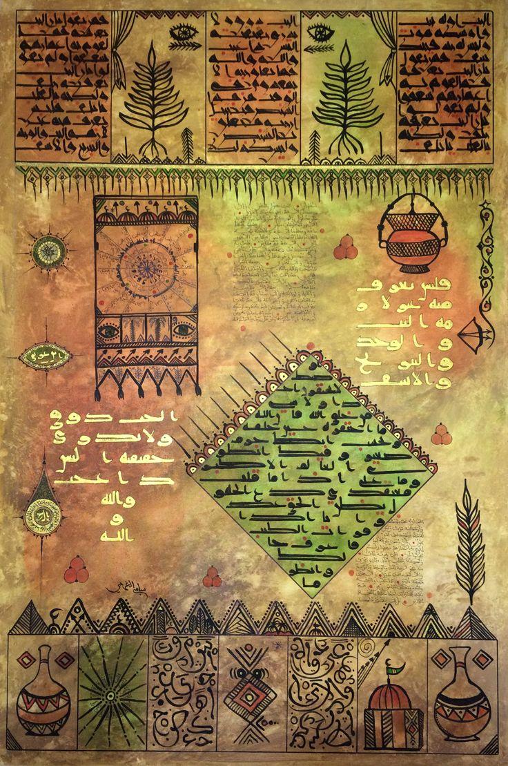 Tourath By Sami Gharbi - Tunisia Ink and acrylic on Canvas  الخطوط : كوفي قديم . قيرواني . مغربي 80x120cm www.facebook.com/samicalligrapher www.behance.net/samigharbi www.pinterest.com/samigharbi www.artmajeur.com/samicalligrapher
