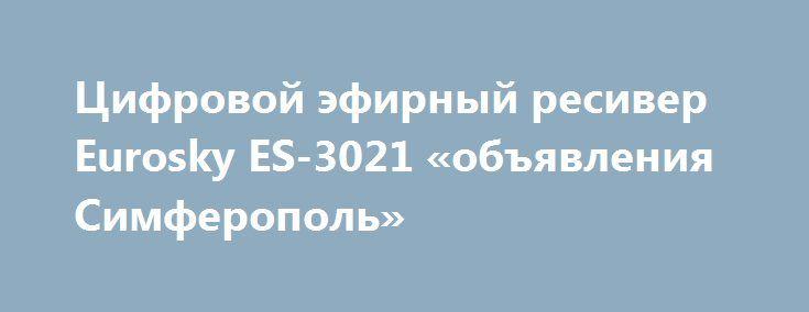 Цифровой эфирный ресивер Eurosky ES-3021 «объявления Симферополь» http://www.pogruzimvse.ru/doska249/?adv_id=654  Предлагаю цифровой эфирный ресивер Eurosky ES-3021. который предназначен для приёма сигнала цифрового эфирного телевидения. Eurosky ES-3021  даёт возможность просмотра открытых российских телеканалов вещающих в «цифре».   Эфирный тюнер имеет  металлический корпус черного цвета, небольших размеров (220x157x40 мм). Блок питания ресивера встроенный - 110-240 В. На передней панели…