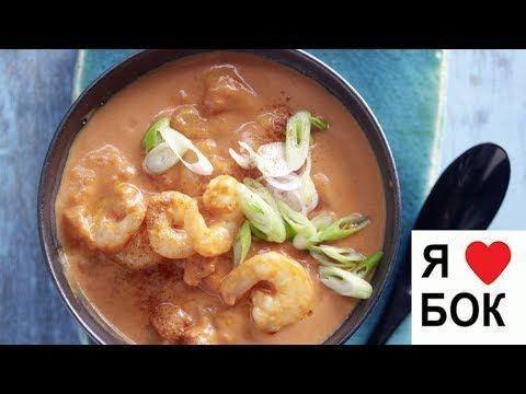 Тайский кокосовый суп. Кокосовый суп с креветками.