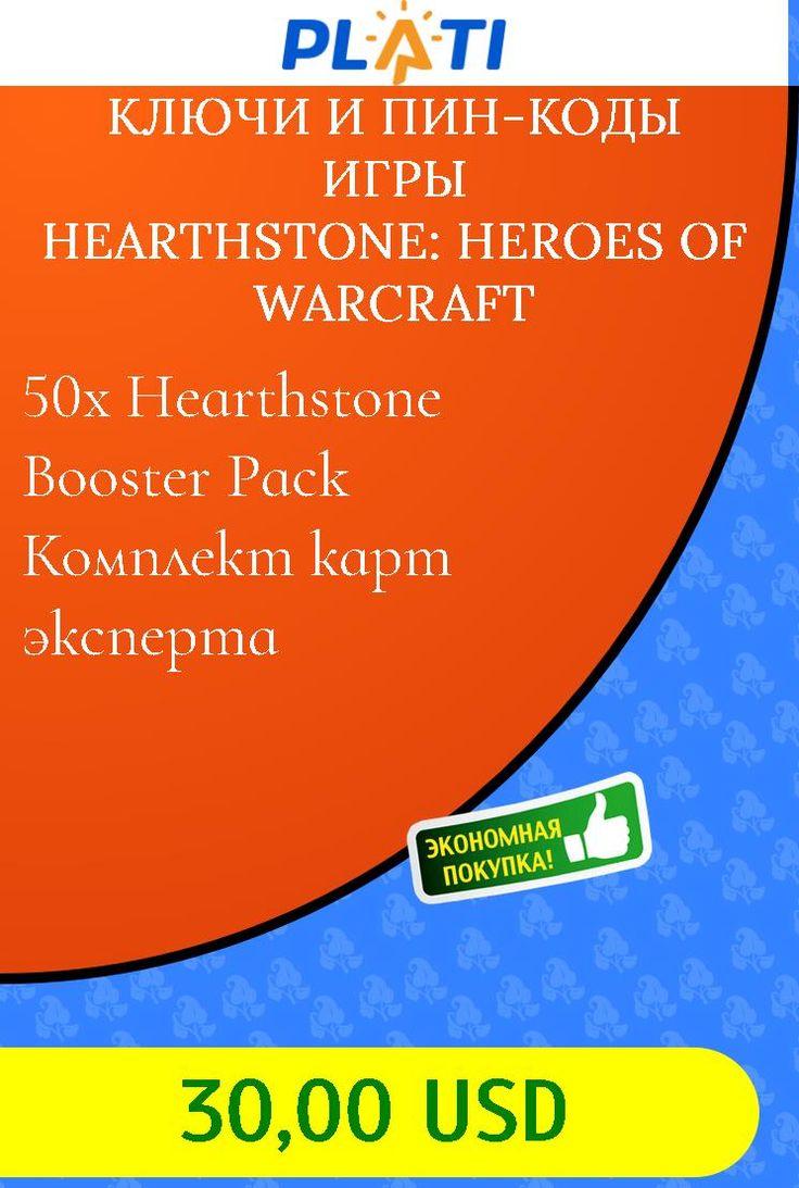 50x Hearthstone Booster Pack Комплект карт эксперта Ключи и пин-коды Игры Hearthstone: Heroes of Warcraft