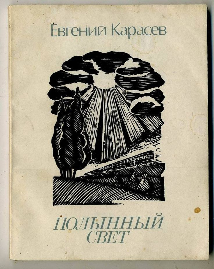 RUSSIA Poetry Book by KARASEV poem s Russian old ORIGINAL 1988 year USSR