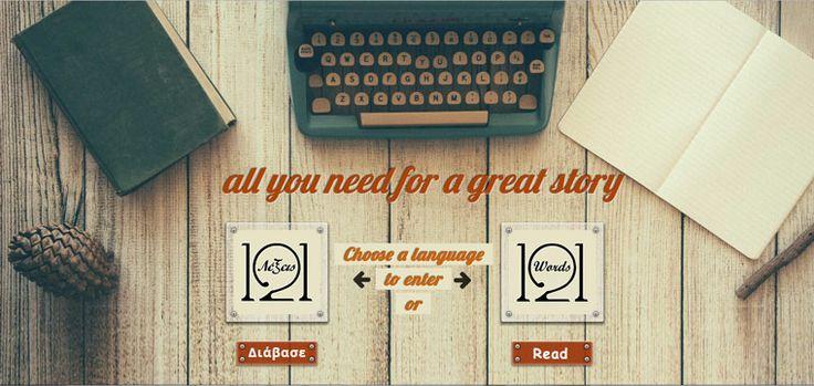 Καλωσορίσατε στο 121 Λέξεις, μία ιστοσελίδα αφιερωμένη στη διάδοση και ανάδειξη της λογοτεχνίας flash fiction, με σκοπό τη δημιουργία μίας νέας συγγραφικής κοινότητας.