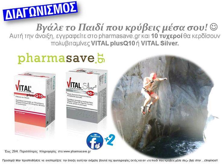 Pharmasave.gr Διαγωνισμός βιταμίνες Vital