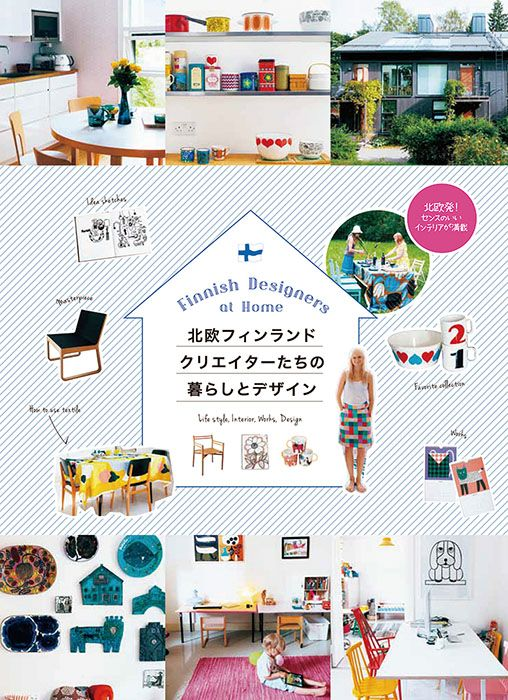 Cover Jacket Design: Finnish Designers at Home - 12 Inspiring Lifestyles