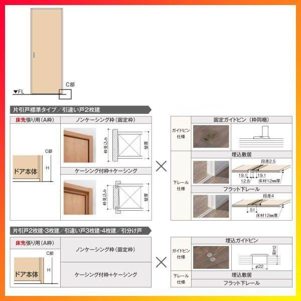 可動間仕切り 引き違い戸 3枚建 引戸上吊方式 ラシッサs アルミタイプ