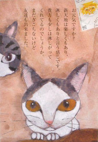鉄男 猫ポストカード お元気ですか?