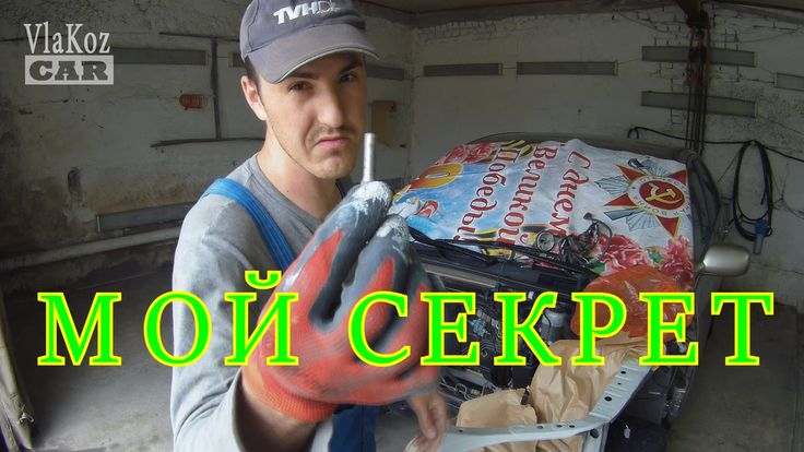 Грунтовать авто с моим СЕРКЕТОМ это легко !!! от VlaKoz Car