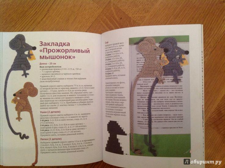 Иллюстрация 4 из 40 для Вязаные закладки - Светлана Забелина   Лабиринт - книги. Источник: Кошка из лукошка
