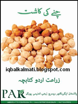 Chickpeas/Gram Cultivation In Pakistan Urdu Book is available to read online and download http://ift.tt/2cTueld