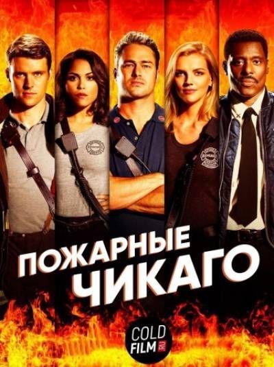 Пожарные Чикаго 5 сезон смотреть сериал онлайн