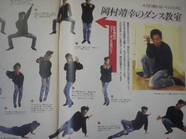 うまく踊れないキミのために 岡村靖幸のダンス教室 '91年岡村のニュー・ダンスはコレ!