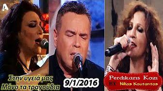 Δημητριάδης-Σουλτάτου-Κορακάκης | Μόνο τα τραγούδια (Όλοι καλοί χωράνε) [15/1/2016] - YouTube