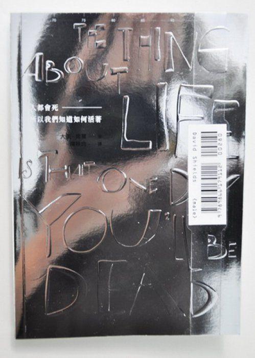 博客來OKAPI-【好設計】中文書:《人都會死,所以我們知道如何活著》設計概念