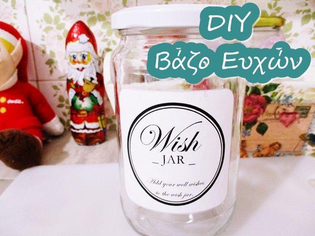 DIY Βάζο Ευχών - ΄Ολες οι ευχές μαζεμένες σ΄ένα γυάλινο βάζο! Ένα δώρο για μας, για το σπίτι, για τους φίλους τώρα που έρχονται Χριστούγεννα. Σκεφτείτε τα πιο τρελά σας όνειρα, τους στόχους σας που θέλετε να πραγματοποιήσετε, βάλτε τα στο βάζο ευχών και τοποθετήστε το κάτω από το Χριστουγεννιάτικο δέντρο. Ας μην ξεχνάμε πως τα καλύτερα δώρα είναι αυτά που έχουμε μέσα στην καρδιά μας. https://ioannabaltsaki.blogspot.gr/2016/11/diy-vazo-eyxon.html