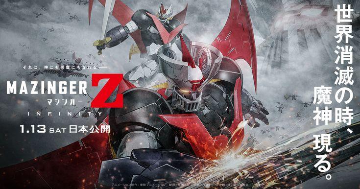 『劇場版 マジンガーZ / INFINITY』オフィシャルサイト 「マジンガーZ」が映画化で45年ぶりに復活!