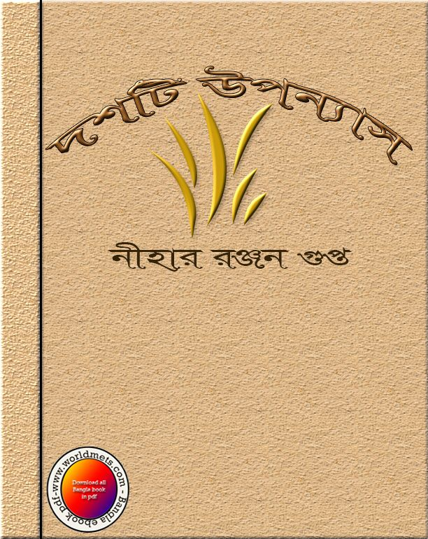 Hindu download ebook adarsha hotel