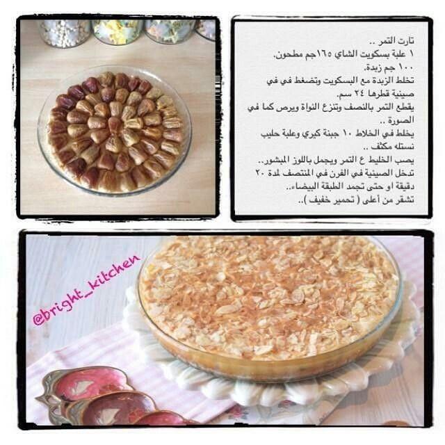 Publication Instagram Par وصفات جوج 28 Mai 2019 A 8 58 Utc Arabic Food Food Sweet Recipes