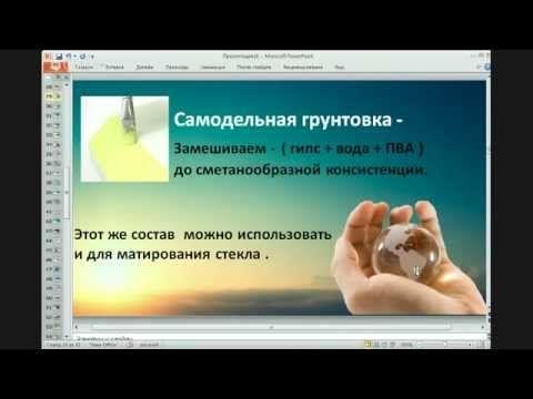 """#МК Марина Трублина """"Применение клея ПВА"""". Ручная работа - YouTube"""