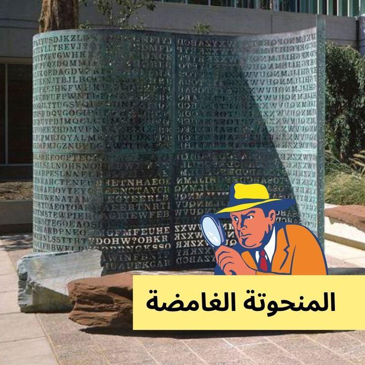 منحوتة كريبتوس المشفرة هي واحدة من المنحوتات الغامضة التي توجد بمقر وكالة الاستخبارات المركزية Cia في أمريكا صم مها الفنان الأمريكي جيم سانبورن بمساعدة إد