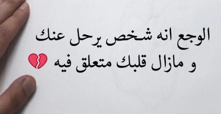 رسائل عتاب قوية للاصدقاء والأحباب وأشعار حزينة معبرة Arabic Calligraphy Calligraphy