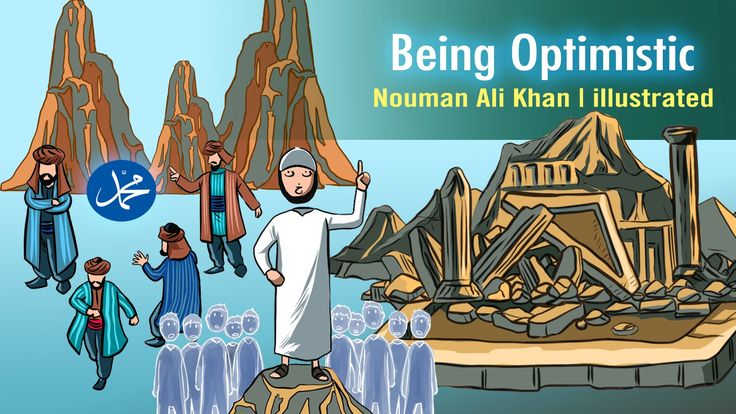 Being Optimistic | Nouman Ali Khan | illustrated