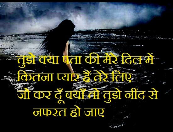 love shayari wallpaper whatsapp profile image photu in hindi tujhe