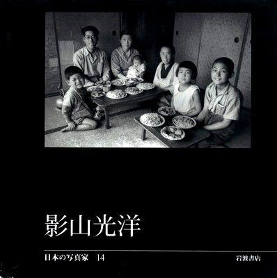 日本の写真家 〈14〉 影山光洋 - 古書・古本の通販   古本スカラベ