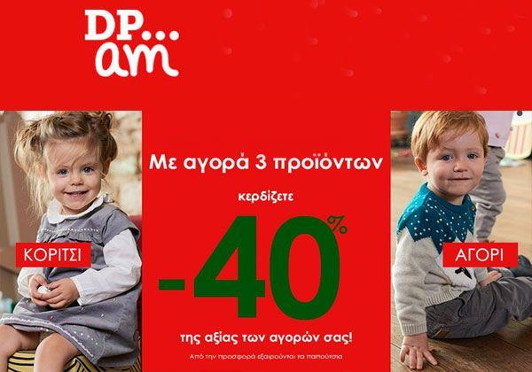 Με αγορά 3 προϊόντων σε παιδικά και βρεφικά ρούχα Dpam κερδίζετε 40% της αξίας των αγορών σας https://www.e-offers.gr/124198-me-agora-3-proionton-se-paidika-kai-vrefika-roucha-dpam-kerdizete-40-tois-ekato-tis-aksias-ton-agoron-sas.html