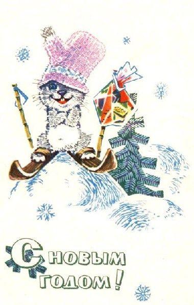 Russian vintage New Year's postcard. 1972. Artist Vladimir Zarubin. The…