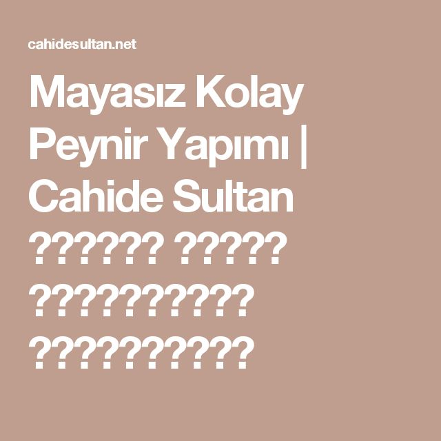 Mayasız Kolay Peynir Yapımı | Cahide Sultan بِسْمِ اللهِ الرَّحْمنِ الرَّحِيمِ