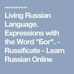 "Living Russian Language. Expressions with the Word ""Бог"". - Russificate - Learn Russian Online"