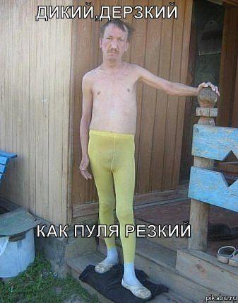 Дикий, дерзкий. Как пуля резкий )))