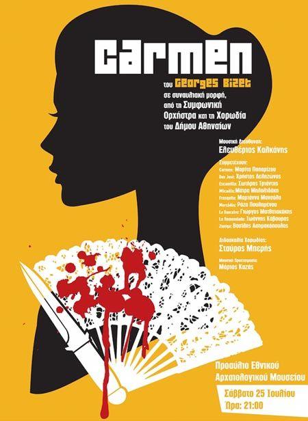 Η «Κάρμεν» του Georges Bizet πάει Μουσείο | jazzbluesrock.gr