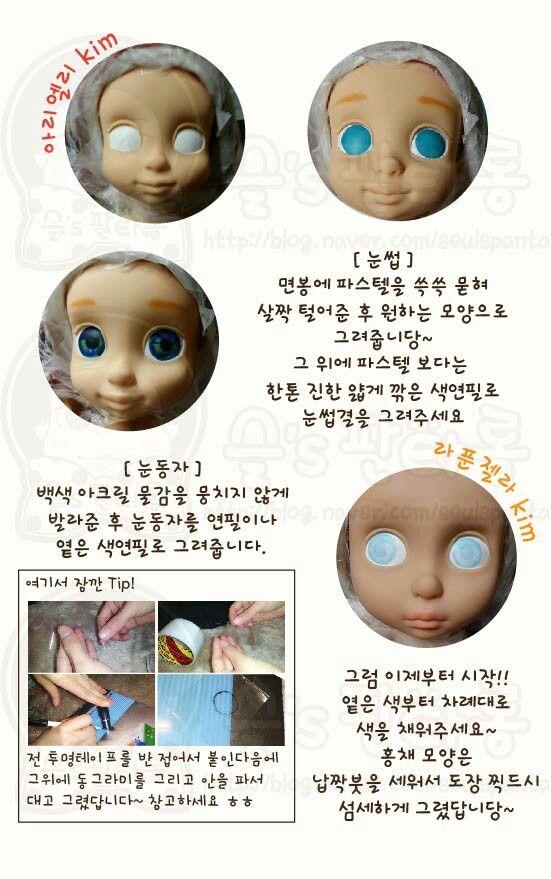 #베이비돌 리페인팅 03 http://blog.naver.com/seulspanta   #baby doll # baby dollar