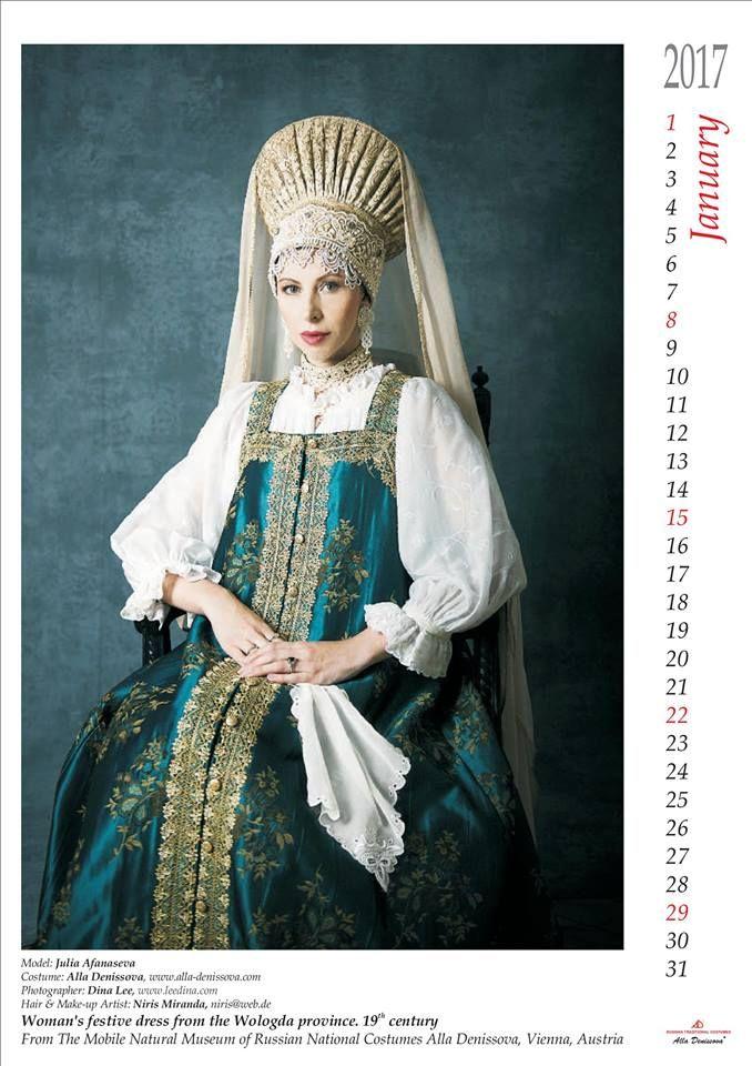 Календарь «Сказочный мир русского костюма» | Русский костюм