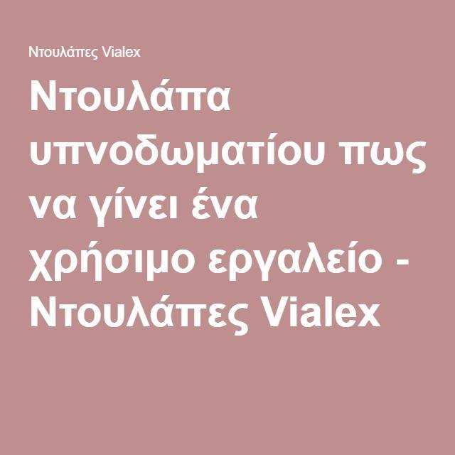 Ντουλάπα υπνοδωματίου πως να γίνει ένα χρήσιμο εργαλείο - Ντουλάπες Vialex