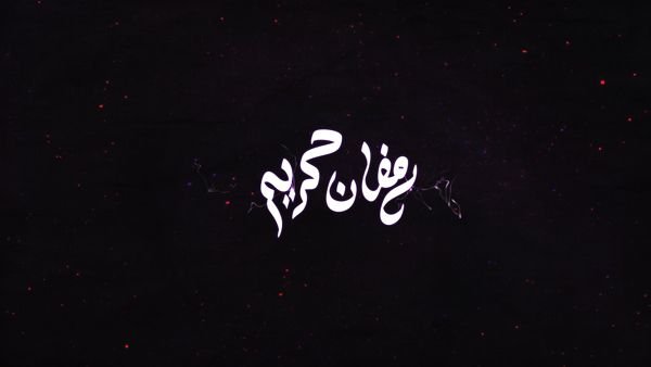 85 Free Ramadan Calligraphy Creatives Wall Ramadan Greeting Card Design Calligraphy