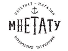 MneTatu.ru — российская компания, занимающаяся производством и реализацией дизайнерских переводных (временных) татуировок высокого качества на заказ.  В производстве используются только одобренные, проверенные и сертифицированные материалы, поэтому все золотые татуировки абсолютно безопасны для кожи, что подтверждено сертификатами.   Золотые тату действительно блестят как золото. Одной из коммерческих тайн является золотая фольга, которая используется в производстве. Тату держатся очень…