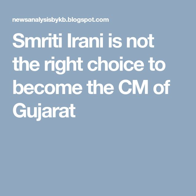 Smriti Irani is not the right choice to become the CM of Gujarat